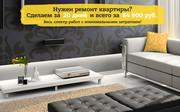Качественный и красивый ремонт Вашей квартиры в срок до 25 дней!