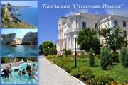 Отдых в Крыму для детей