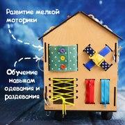 Бизиборд  - Дом В нем четыре стороны плюс две на крыше