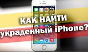 Поиск утерянных / краденых телефонов и планшетов