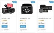 Автомобильные видеорегистраторы по ценам производителя