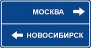 Грузоперевозки Москва-Новосибирск,  Новосибирск-Москва