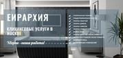 Профессиональная уборка домов и офисов в Москве