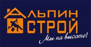Промышленный альпинизм в Москве и Московской области.