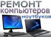Ремонт компьютеров/ноутбуков/