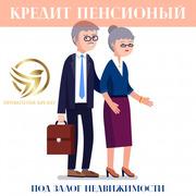 Кредиты под залог Москва