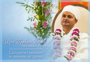 Встречи с Духовным Учителем Шри Пракашем Джи в Москве.