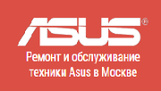Сервисный центр ASUS