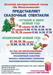Новогодние представления в Детском театре
