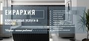 КО и клининг - клининговые услуги в Москве