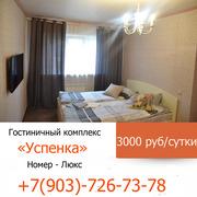 Мини-отель «Успенка» - новые возможности для комфортного заселения!
