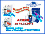 Живая вода с гидроплазмой