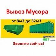 Вывоз строительного и бытового мусора. М/МО