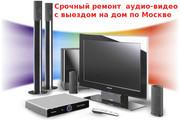 Ремонт музыкальных центров dvd  магнитофонов vhs Выезд.