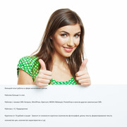 Качественно заполню сайт товарами и размещу объявления на популярных досках