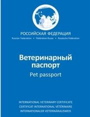 Оформление ветеринарного паспорта. Чипирование. Вакцинация.