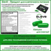 Продукт Elev 8 мощный элексир жизненной силы