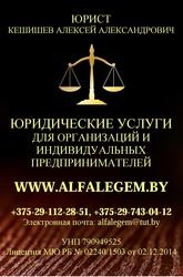 Регистрация ООО в Беларуси,  юридическое обслуживание бизнеса