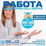 Требуется оператор в отдел развития г.Москва