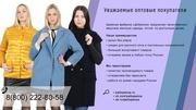 Пальто оптом
