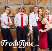 Кавер-группа FreshTime на Ваш праздник