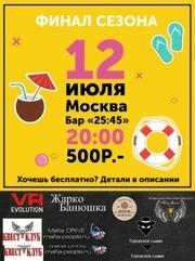Пляжная квиз-вечеринка в Москве!