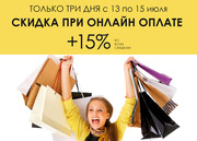 Скидка 15% за онлайн-оплату заказа