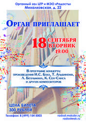 Приглашаем на концерт органной музыки