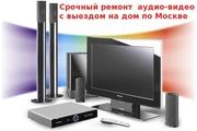 Ремонт музыкальных центров vhs магнитофонов двд Выезд