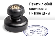Срочное изготовление печатей и штампов в Москве