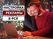 Настройка рекламы в РСЯ. АКЦИЯ!