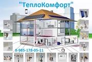 Монтаж систем Отопления,  Водоснабжения,  канализации.