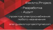 Выполню разработку,  аудит проектов электроснабжения(удаленно)