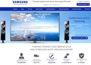 Сервисный центр Samsung в Москве