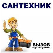 Выездной сантехник Москва и Мо Круглосуточно