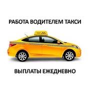 Работа водителем в такси в Москве