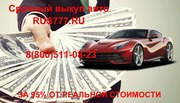 Выкупим автомобиль любой марки