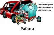 Вы Автомастер? Биржа заявок автодел заявки рядом. Москва и Мо