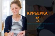 Курьерская служба доставки по Москве и МО