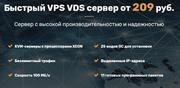 VPS VDS,  Выделенные серверы,  Домены,  Хостинг сайтов