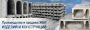 Производство и поставка ЖБИ изделий