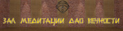Знания и умения 18 . Философия Дао Вечности. Зал медитации.