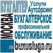 Бухгалтерское и налоговое сопровождение в Подмосковье