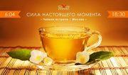 Чайная встреча «Сила настоящего момента» в Москве