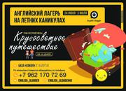 Летний языковой лагерь для детей
