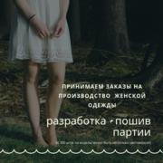 производство  платьев