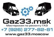 Ремонт автомобилей ГАЗЕЛЬ