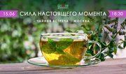 Приглашаем Вас на чайную встречу «Сила настоящего момента» в Москве