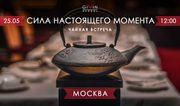 Традиционная чайная встреча «Сила настоящего момента» в Москве