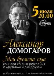Александр Домогаров Мои времена года. Концерт.